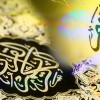 Types of Shirk : To be or not to be a true Muwaheed