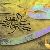 Mushahadee : Observing with the heart
