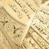 Sura Al-Alaq : The initiation of inscription process and owner of knowledge